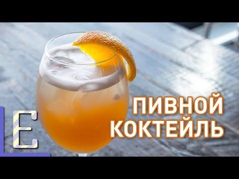Пивной коктейль с белым пивом