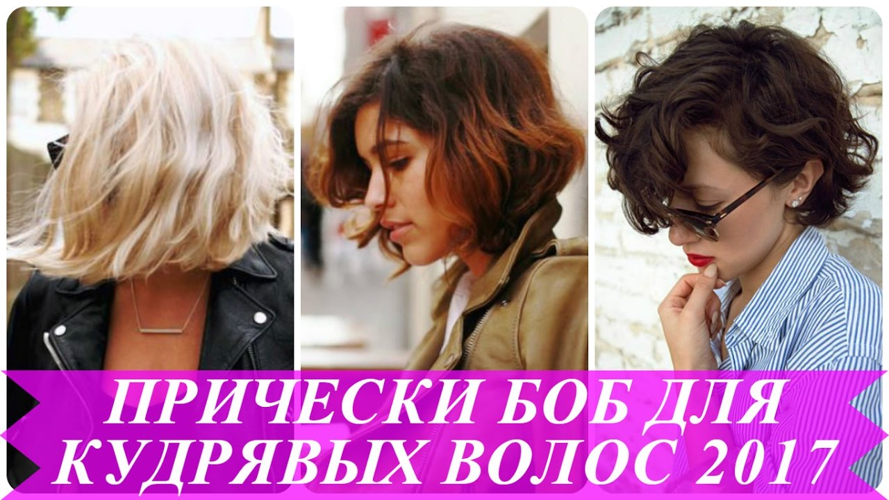 Современная стрижка волос