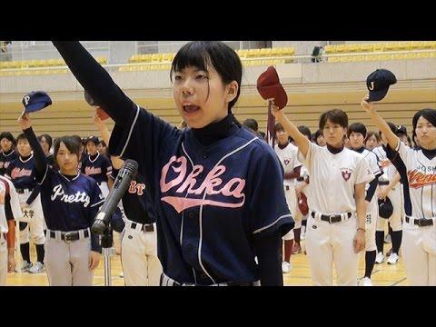 全日本大学女子野球選手権大会の開会式