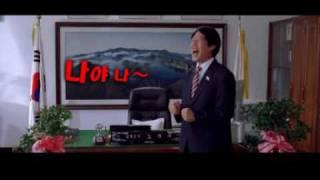 Rivals - Korean Movie 이장과 군수 (Small Town Rivals. 2007) Teaser Trailer
