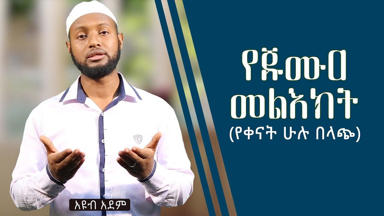 የጁሙዐ መልእከት (የቀናት ሁሉ በላጭ) ᴴᴰ... | by Ayub Adem | ethioDAAWA |