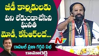Uttam Kumar Reddy Speech at Kamareddy Praja Garjana Sabha |  #RahulGandhi | NTV