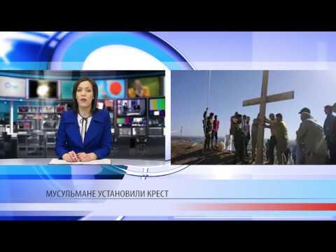 Мусульмане крестом приглашают христиан