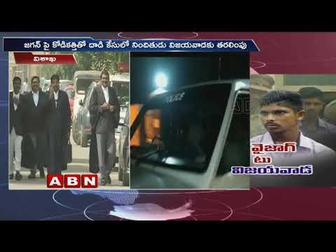 జగన్పై దాడి కేసులో నిందితుడు విజయవాడ జైలుకు తరలింపు | Updates | ABN Telugu