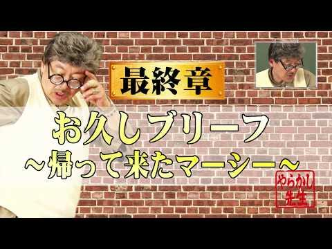 【本編フル】やらかし先生〜やらかし人生から学ぼう〜【田代まさし出演!!】 (07月25日 22:15 / 27 users)