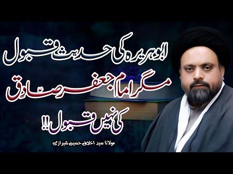 Abu Huraira Ki Hadees Qubool Magar Imam Jafar Sadiq (a.s) Ki Nahin | H.I Akhlaq Hussain Sherazi | 4K