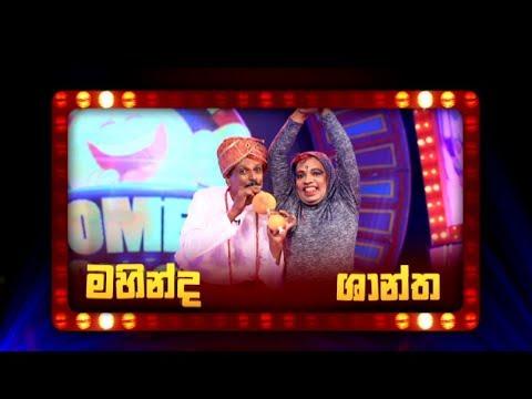 Mahinda Pathirage & Shantha Gallage  නාගිනා @ Star City Comedy Season ( 05-11-2017 )