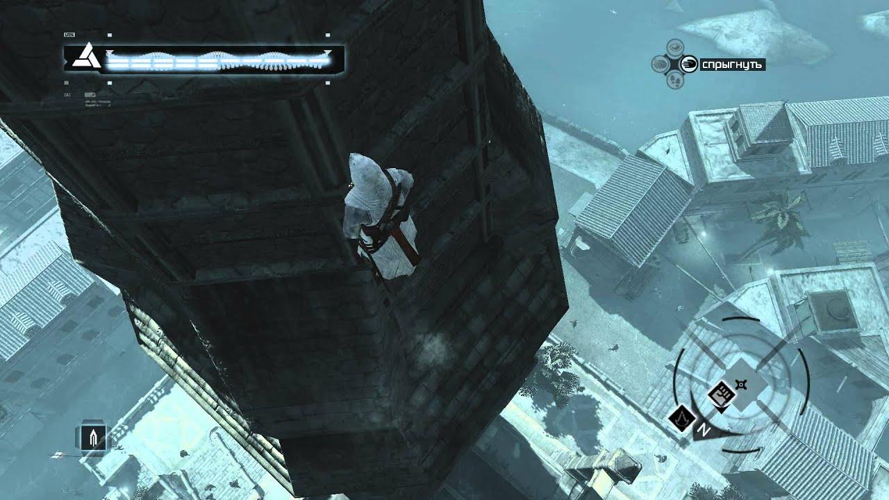 Прыжок Веры Assassin s Creed Wiki Fandom powered 96