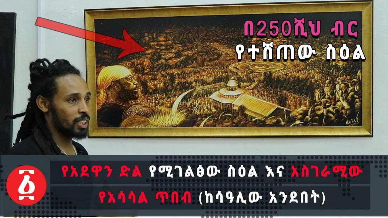 Victory of Adwa Painting Sold for 250K Birr - የአደዋን ድል የሚገልፀዉ ስዕል በ250 ሺህ ብር ተሸጠ:: ይህ ስዕል እንዴት እንደ ተ