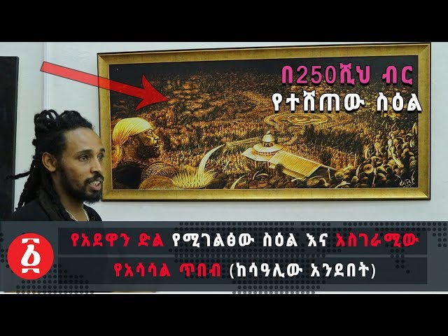 Ethiopian Painting of Battle Adwa Sold 250 thousand Birr