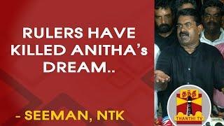 Government has killed Anitha's dream - Seeman, NTK | Thanthi TV