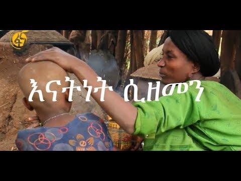 Measuring  Motherhood - እናትነት ሲዘመን