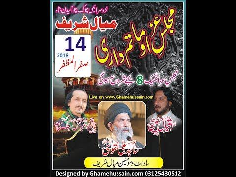 Live Majlis 14 safar 2018 Miyal Shareef Choa saiden shah