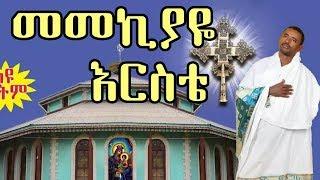 New Ethiopian Orthodox Mezmur by Zemari Lulseged Getachew