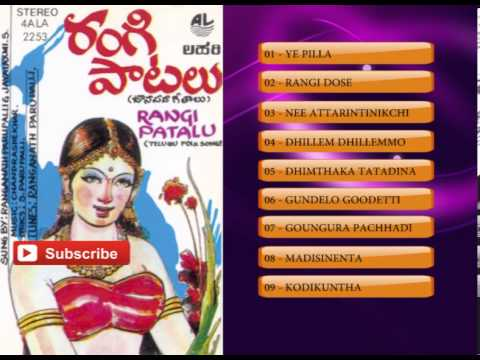 Telugu Folk Songs | Rangi Patalu | Folk Songs Telugu video