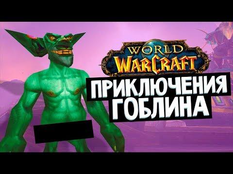 ПРИКЛЮЧЕНИЯ ГОБЛИНА — WORLD OF WARCRAFT (2018)