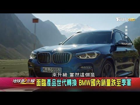 台灣-地球黃金線-20181026 準備買新車了嗎 1-9月銷售量探車廠布局