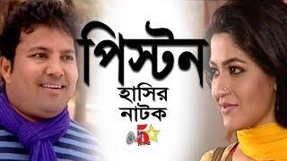 Download Piston, Bangla Comedy Natok, Ft Siddik, Badon, Monira Mithu, 3Gp Mp4