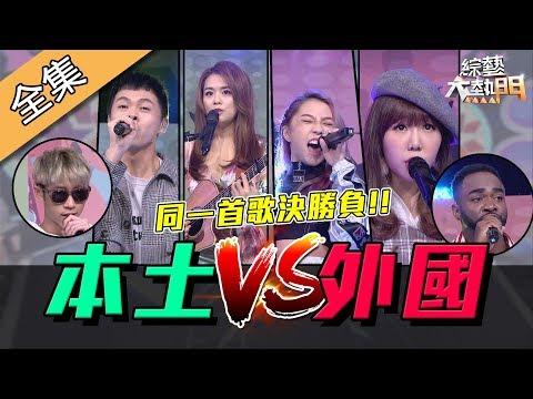 台綜-綜藝大熱門-20200115 本土vs外國!同一首歌尬起來~聲林之王冠亞軍都來啦!?