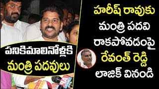Revanth Reddy Shocking Comments on Telangana New Cabinet || ED Investigation