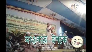 maolar iska jola agon Islamic song (মাওলার ইসকে জলে আগুন