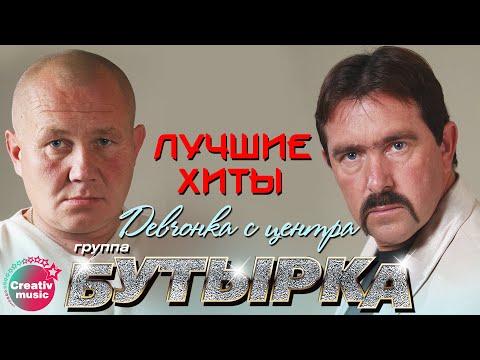Бутырка   Greatest hits Лучшие песни 15  Девчонка с центра