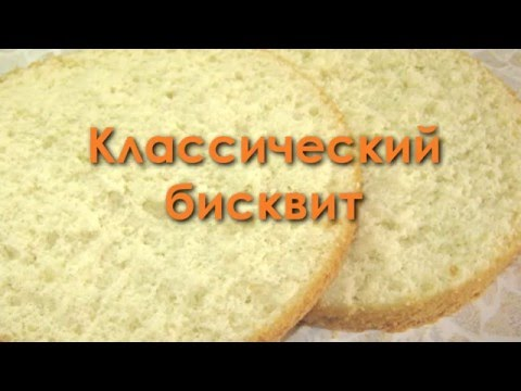 Бисквит классический (без разделения яиц)