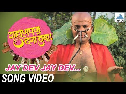 Jai Dev Mangal Murti | Marathi Movie Shanpan Dega Devaa | Bharat...