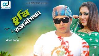 Tumi Rojhoni Gondha | Durdhorso Premik (2016)  | HD Video Song | Shakib | Apu Bishwash | CD Vision