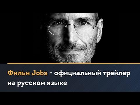Фильм Jobs - официальный трейлер на русском языке (Jobs Official Trailer, 2013)