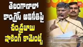 AP CM Chandrababu Comments on Congress Leaders at Telangana TDP Mahanadu