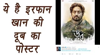 Irrfan Khan reveals poster of Doob: No bed of roses | FilmiBeat