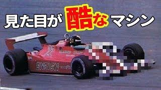 【衝撃】歴代F1マシンで見た目が醜すぎるのは…!
