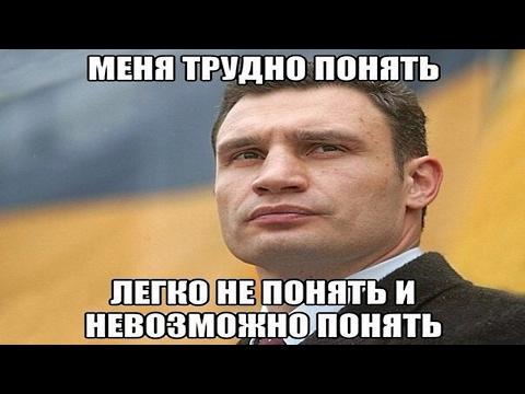 Новый перл от Кличко! СЛАБОНЕРВНЫМ НЕ СМОТРЕТЬ! Кличко нереально тупит, Новости Украины сегодня,