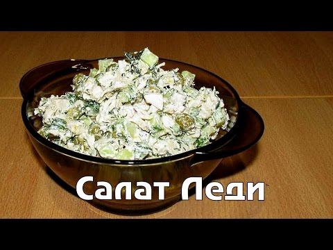 Салат Леди - Lady Salad