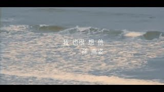 孫燕姿 Sun Yan-Zi - 我也很想他 I Miss Him, Too (華納 official 官方完整版MV)