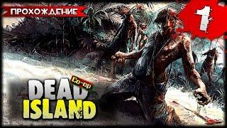 Dead Island кооперативное прохождение часть 1