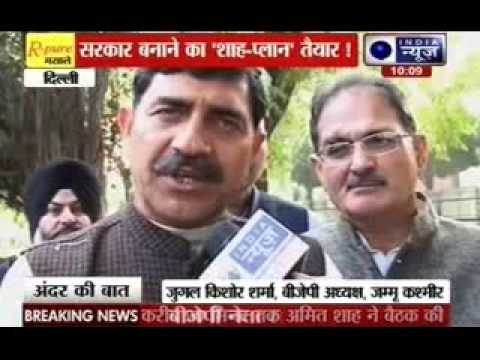 Andar Ki Baat: PDP says ready to form Jammu and Kashmir government with support from BJP