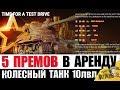 5 ПРЕМ ТАНКОВ В АРЕНДУ и КОЛЁСНЫЙ ТАНК 10лвл в World Of Tanks mp3