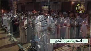 ما تيسر من سورة الحج والطارق / زكرياء فخر الدين / تراويح سلا HD