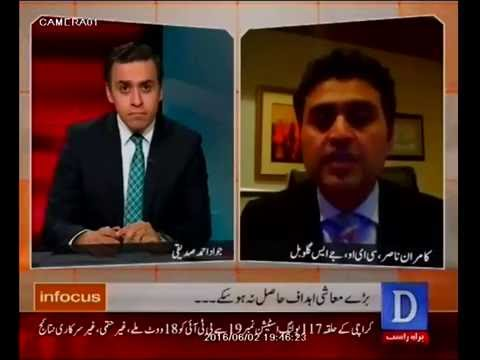 JS Global CEO Kamran Nasir Talking about Pakistan Investment Conference - Dawn News