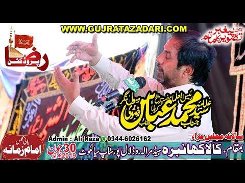 Allama Muhammad Abbas Rizvi | Majlis Aza  30 June 2019 | Kala Khambra Sialkot