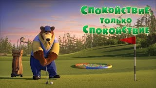 Masha and the Bear – Tee for Three (Episode 66)
