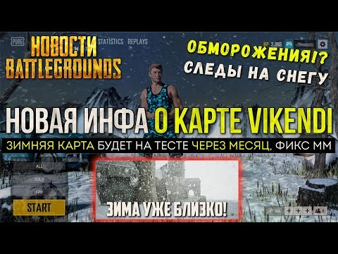 PUBG ЗИМНЯЯ КАРТА VIKENDI ЧЕРЕЗ МЕСЯЦ / PLAYERUNKNOWN'S BATTLEGROUNDS НОВОСТИ
