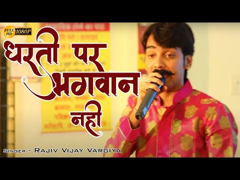 Kyuki Tum Hi Ho || Live Jain Songs || Rajeev Vijay Varge video