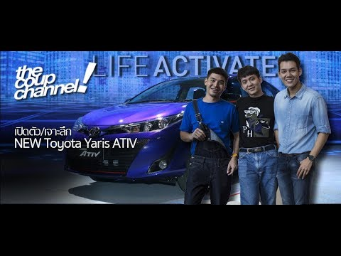 The Coup Channel : เปิดตัว/เจาะลึก NEW Toyota Yaris ATIV