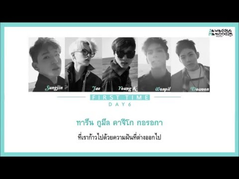 「THAISUB」DAY6 - First time