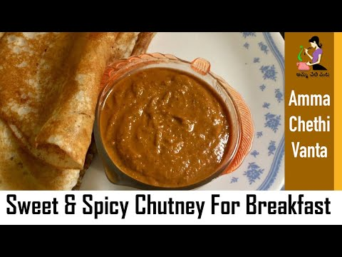 Sweet Red Chutney For Idli Dosa Vada In Telugu (Eng Sub) How To Make Sweet Red Chutney For Breakfast