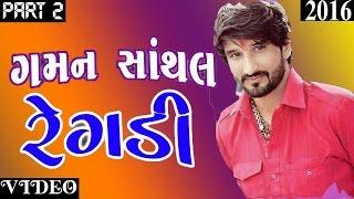 Download Gaman Santhal 2016 New Ragadi || Gujarati Regadi 2016 || Meldima Ni Regadi Part 2 3Gp Mp4