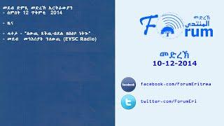 Eritrean FORUM: Radio Program - ድምጺ መድረኽ - Sunday 12, October 2014